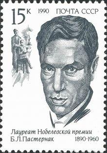 Pasternak_stamp